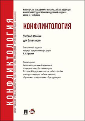 Конфликтология : учебное пособие для бакалавров