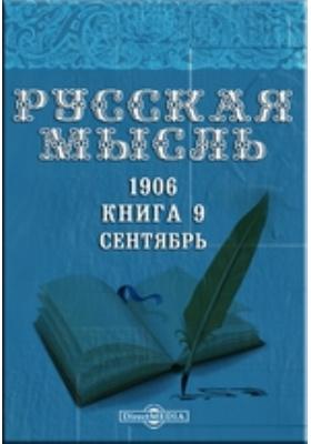 Русская мысль. 1906. Книга 9, Сентябрь