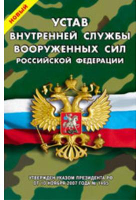 Новый Устав внутренней службы Вооруженных Сил Российской Федерации: официальный документ