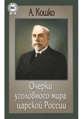 Очерки уголовного мира царской России: документально-художественная литература