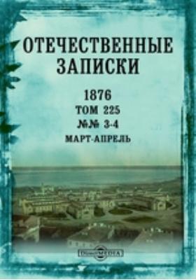 Отечественные записки. 1876. Т. 225, №№ 3-4, Март-апрель