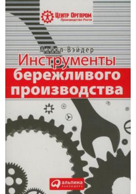 Инструменты бережливого производства = Lean Tools. A Pocket Guide to Implementing Lean Practices : Мини-руководство по внедрению методик бережливого производства. 7-е издание