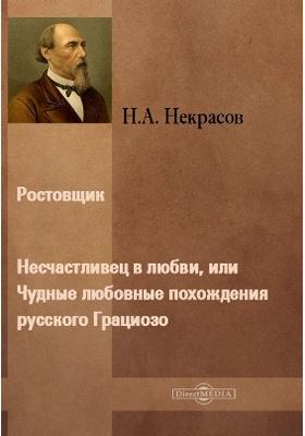 Несчастливец в любви, или Чудные любовные похождения русского Грациозо. Ростовщик