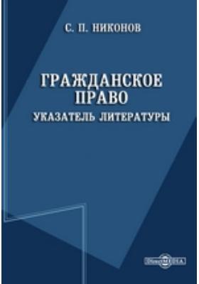 Гражданское право. Указатель литературы