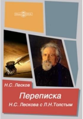 Переписка Н.С. Лескова с Л.Н. Толстым: документально-художественная литература