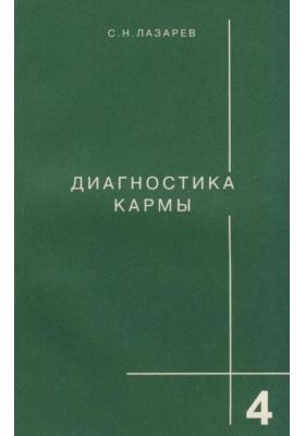 Диагностика кармы. Книга четвертая : Пркосновение к будущему
