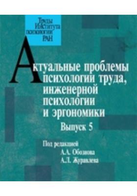 Актуальные проблемы психологии труда, инженерной психологии и эргономики. Вып. 5