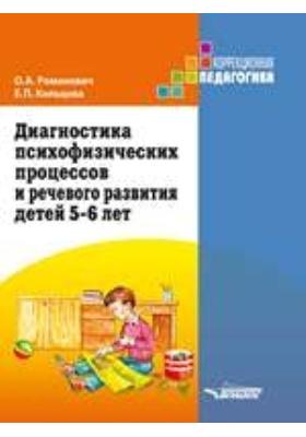 Диагностика психофизических процессов и речевого развития детей 5–6 лет