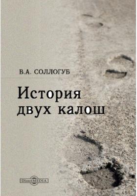 История двух калош: художественная литература