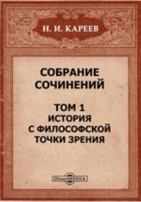 Собрание сочинений. Т. 1. История с философской точки зрения