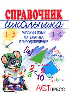 Справочник школьника. 1-4 (1-3) : Русский язык. Математика. Природоведение