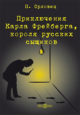 Приключения Карла Фрейберга, короля русских сыщиков: художественная литература