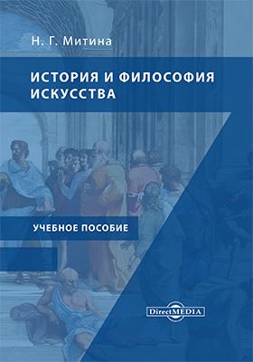 История и философия искусства: учебное пособие