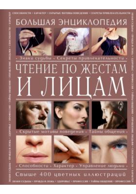 Чтение по жестам и лицам : Большая энциклопедия