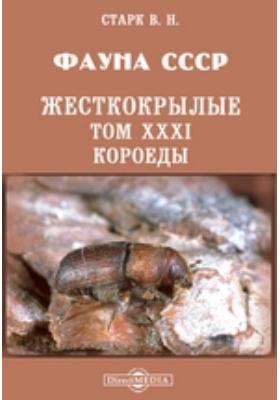 Фауна СССР. Жесткокрылые. Т. XXXI. Короеды