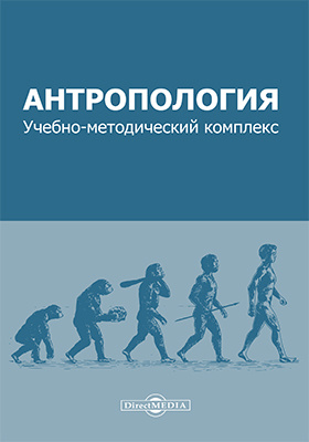 Антропология: учебно-методический комплекс