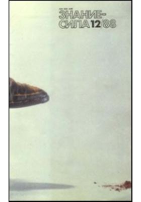 Знание-сила: журнал. 1988. № 12