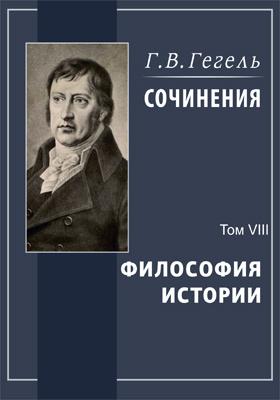Сочинения. В 14 т. Т. 8. Философия истории