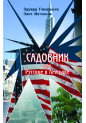 Садовник или Русские в Америке: документально-художественная литература