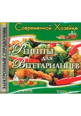 Рецепты для вегетарианцев : Электронный справочник