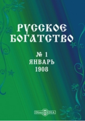 Русское богатство : Ежемесячный литературный, научный и политический журнал: журнал. 1908. № 1, Январь