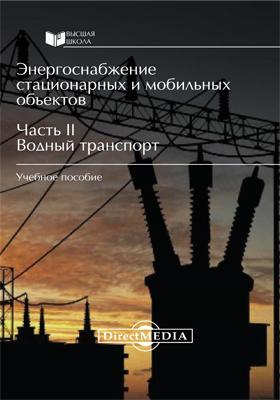 Энергоснабжение стационарных и мобильных объектов: учебное пособие : в 3 ч., Ч. 2. Водный транспорт