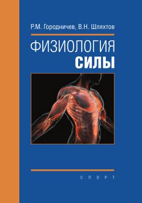 Физиология силы: монография