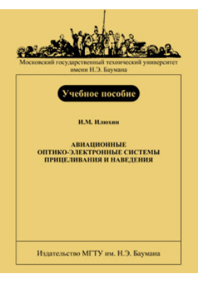 Авиационные оптико-электронные системы прицеливания и наведения: учебное пособие