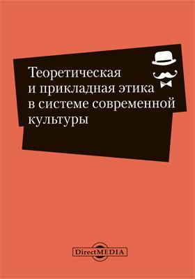 Теоретическая и прикладная этика в системе современной культуры: сборник научных трудов