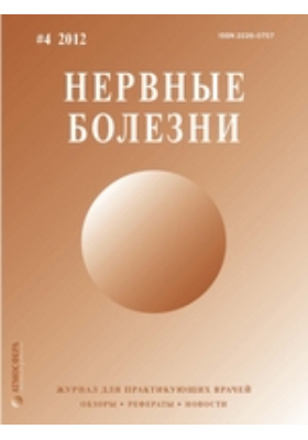 Нервные болезни: журнал для практикующих врачей. 2012. № 4