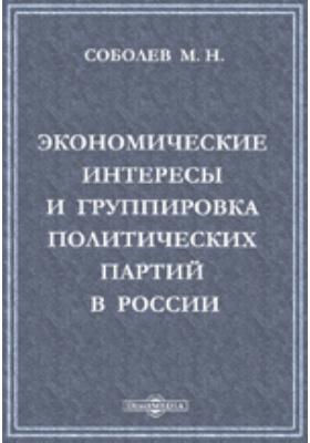 Экономические интересы и группировка политических партий в России