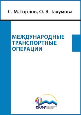 Международные транспортные операции: учебное пособие