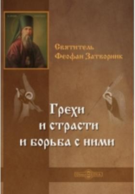 Грехи и страсти и борьба с ними: духовно-просветительское издание