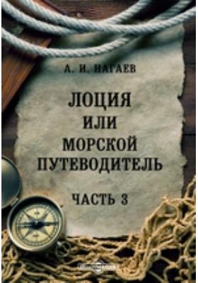 Лоция или Морской путеводитель, Ч. 3