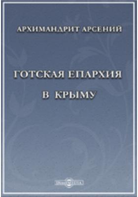 Готская епархия в Крыму