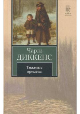 Тяжелые времена = Hard Times : Роман