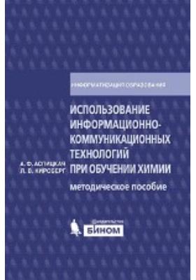 Использование информационно-коммуникационных технологий при обучении химии: методическое пособие