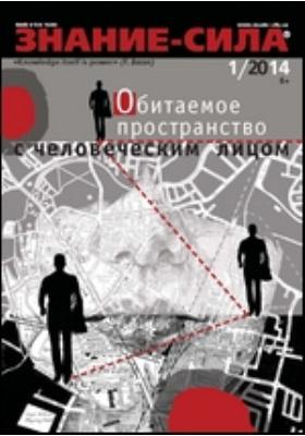 Знание-сила: журнал. 2014. № 1