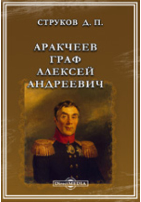 Аракчеев граф Алексей Андреевич