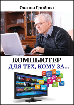 Компьютер для тех, кому за..: практическое издание