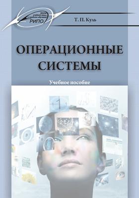 Операционные системы: учебное пособие
