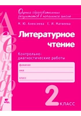 Литературное чтение. Контрольно-диагностические работы. 2 класс : ФГОС