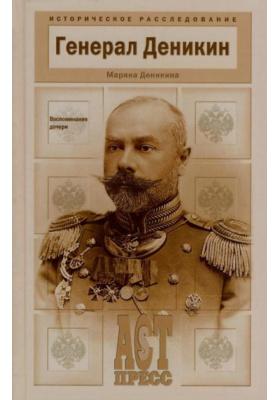 Генерал Деникин. Воспоминания дочери