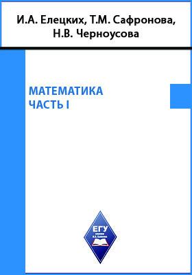 Математика: учебное пособие, Ч. 1