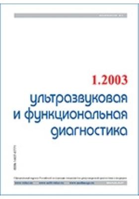 Ультразвуковая и функциональная диагностика: журнал. 2003. № 1