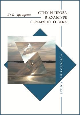 Стих и проза в культуре Серебряного века: монография