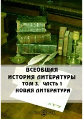 Всеобщая история литературы: научно-популярное издание. Том 3, Ч. 1. Новая литература