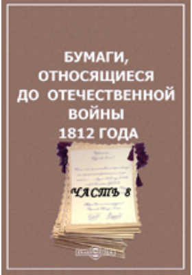 Бумаги, относящиеся до Отечественной войны 1812 года, Ч. 8
