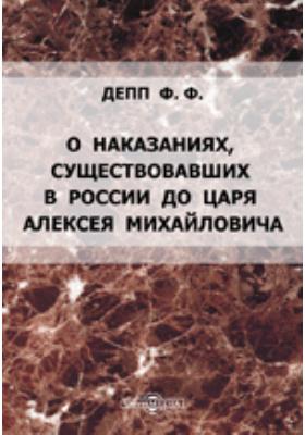 О наказаниях, существовавших в России до царя Алексея Михайловича: Историко-юридическое рассуждение