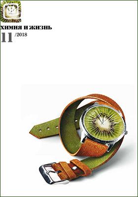 Химия и жизнь - XXI век: журнал. 2018. № 11
